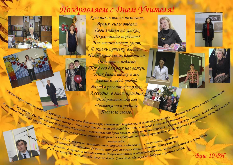 Интересные поздравления на день учителя от учеников